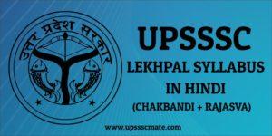 UPSSSC Lekhpal Syllabus In Hindi – Upsssc Mate