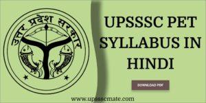 UPSSSC PET Syllabus In Hindi – Upsssc Mate