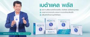 https://www.betacalplusthailand.com/
