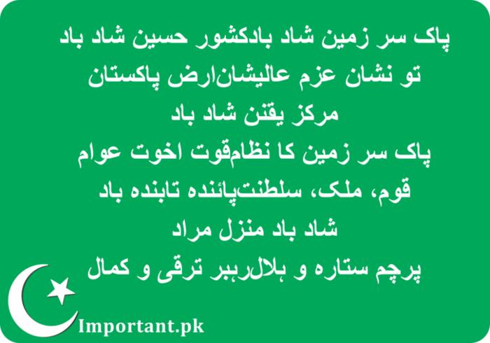 Pakistan National Anthem Lyrics Written Urdu English Image