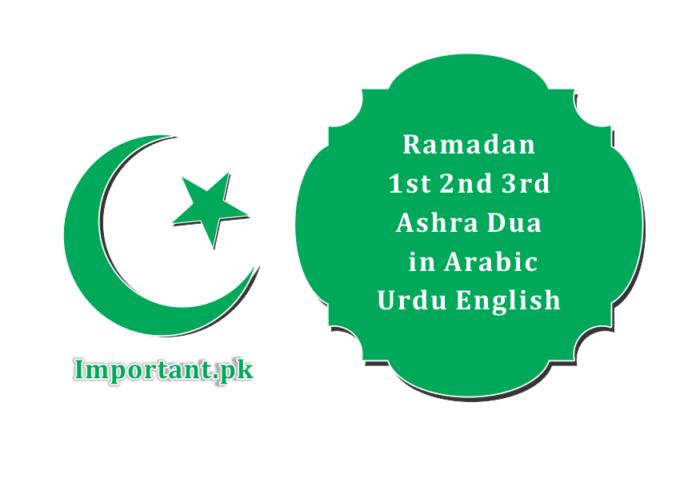 Ramadan 1st 2nd And 3rd Ashra Dua In Arabic Urdu English