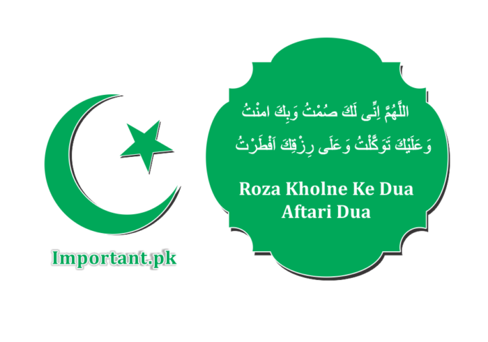 Roza Kholne Ki Dua, Aftari And Fasting Dua For Muslims