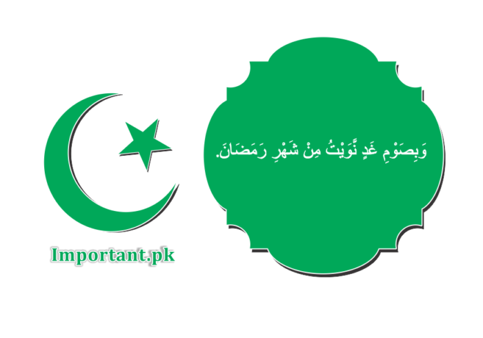 Roza Rakhne Ki Niyat Dua Of Sehri In English Urdu & Arabic