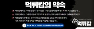 먹튀캅 – 토토사이트의 갑질시대 끝, 먹튀검증 부터 합시다.