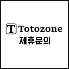 메이저사이트 토토존 – 토토커뮤니티 메이저놀이터 추천 꽁머니 카지노사이트 먹튀검증 보증업체