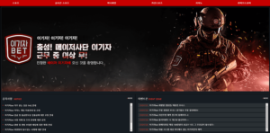 이기자벳 | 이기자BET | 토토사이트 |대한민국
