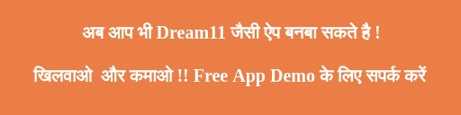 Ind vs Eng T20  Match Prediction   Dream11   BR Softech Free Fantasy App Demo Contact now
