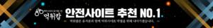 먹튀캅 – 토토사이트 먹튀검증 다년간 신뢰의 넘버1 웹사이트
