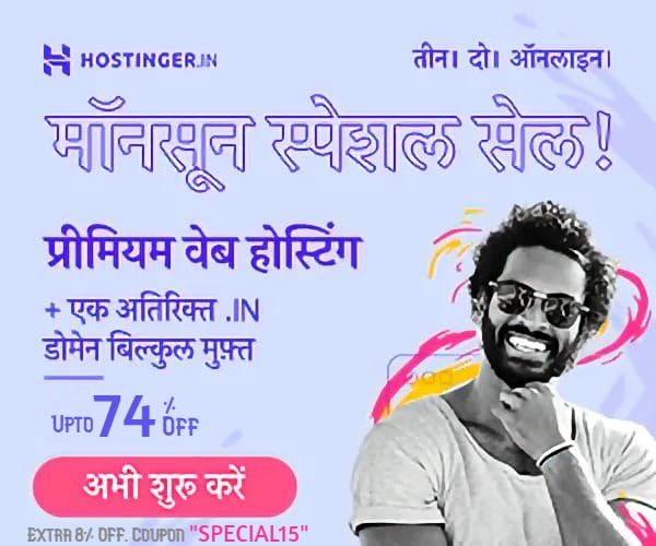 Hostinger India Monsoon Sale. click here to learn more: https://bit.ly/3vlQkTc
